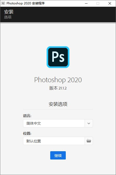 Adobe Photoshop 2020版